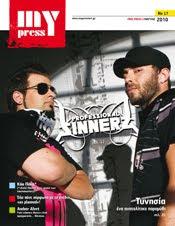MyPress Τεύχος 17