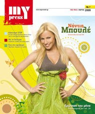 MyPress Τεύχος 7