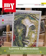 MyPress Τεύχος 9