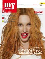 MyPress Τεύχος 21