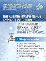 ΠΑΓΚΟΣΜΙΑ ΗΜΕΡΑ ΝΕΡΟΥ -- Οθρός & Δίκαιος Μερισμός του Νερού