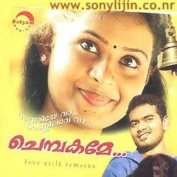 Malayalam Album Song