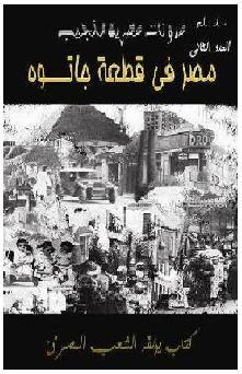 مدونات مصريةللجيب - 2