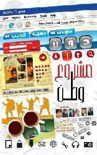 مدونات مصرية للجيب -- العدد الأول