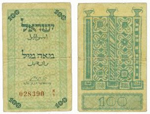 Israil notes currency