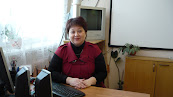 Митряева Любовь Александровна