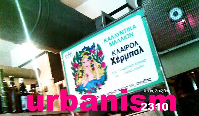 urbanism2310