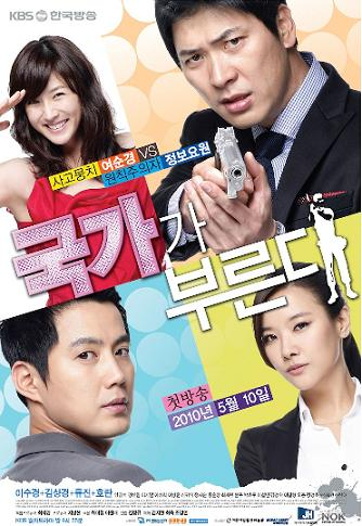 Korean Drama Secret Agent Miss Oh