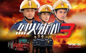 burning flame 3