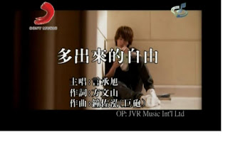 jerry yan duo chu lai de zi you