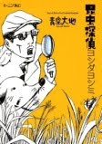 insert detective yoshida yoshimi