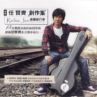 Richie Ren Music Traveller