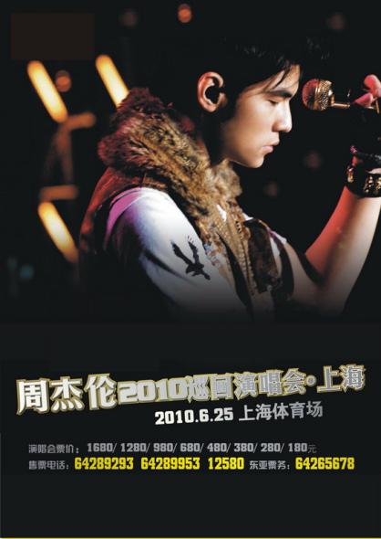 Jay Chou Concert Shanghai
