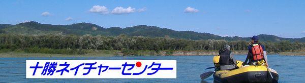 Tokachi Nature Centre