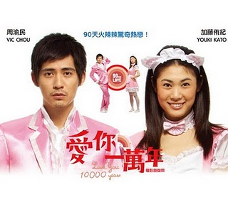 Vic Chou Love You 10000   Years