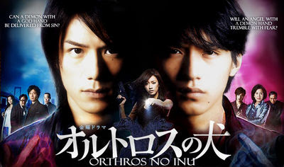 Japan Drama Orthros no Inu