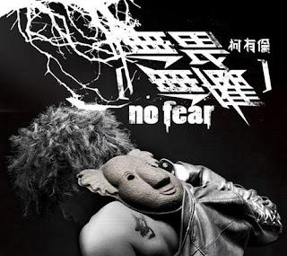 Alan Kuo No Fear