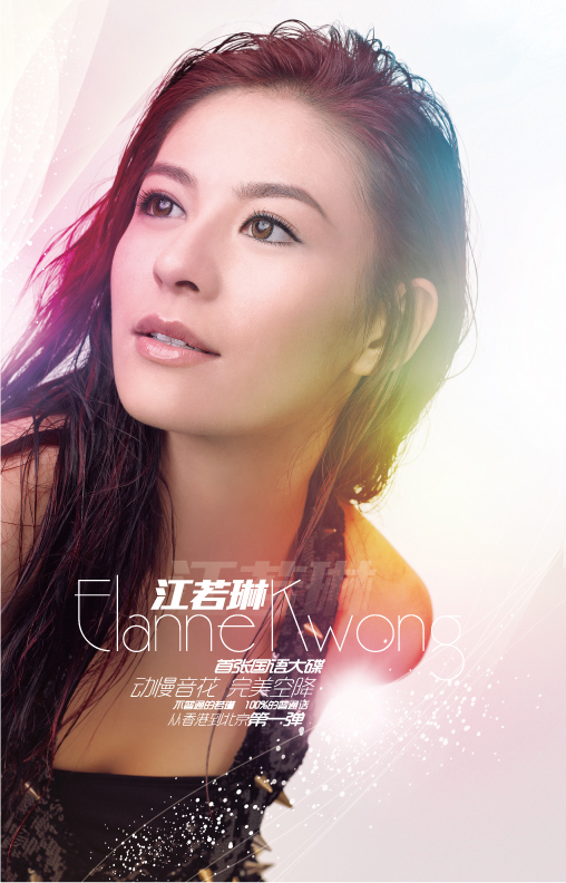 Elanne Kwong First Mandarin Album