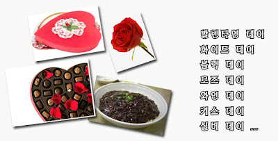 Korea Valentine Day Gift