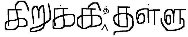 கிறுக்கித் தள்ளு
