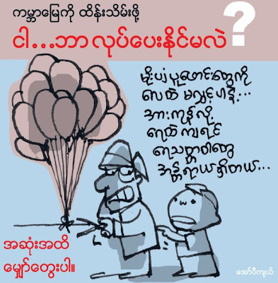 >Cartoon Aw Pi Kye – Saving our Earth and Environment – Cartoon Series 05