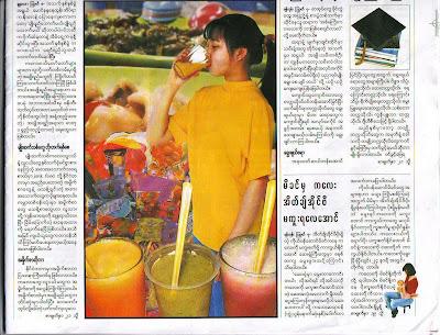 >Than Soe Hlaing – media in Burma