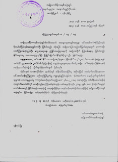 >NLD party strongly condemn the Burmese military