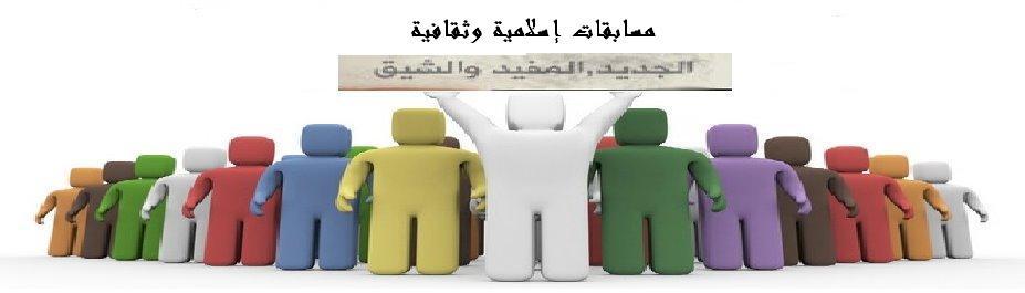 مسابقات إسلامية وثقافية