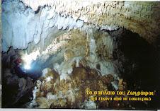 Τό Σπήλαιο Ζωγράφου (Γουριανών)
