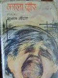 काला दौर (कहानी संग्रह)- संपादन व अनुवाद : सुभाष नीरव