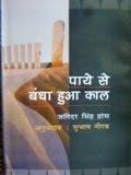 पाये से बंधा हुआ काल(कहानी संग्रह)-जतिंदर सिंह हांस, अनुवादक : सुभाष नीरव