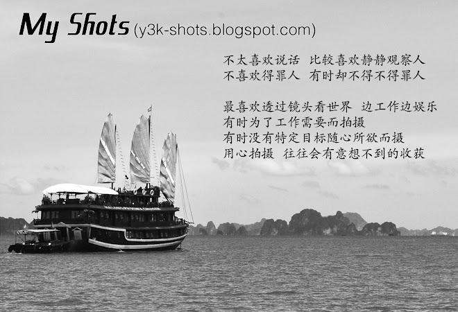 My shots 摄影分享
