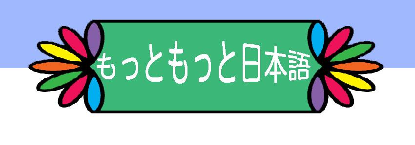 もっともっと日本語