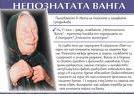 Ванга българската пророчица