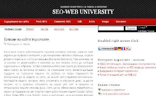 SEO Оптимизиране на страници от www.seo-webuniversity.co.cc