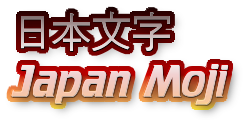 Japan Moji