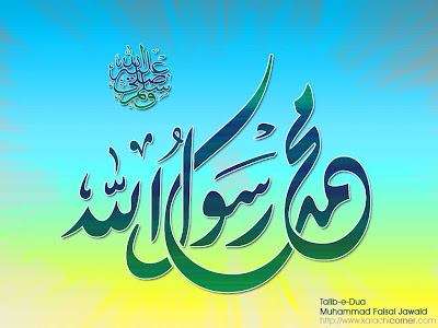 Ya Rasool-Allah Salallaho Alaihi Wasallam - Desktop Wallpapers