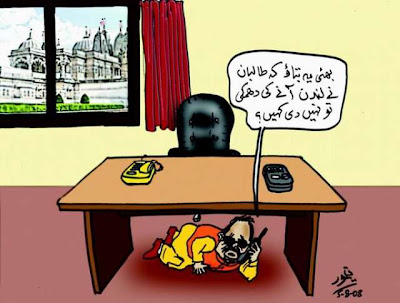 Altaf+hussain+funny+picture