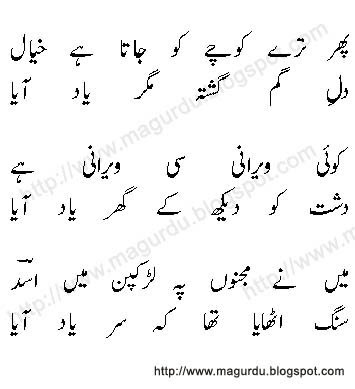 "Search Results for ""Urdu Shayari Ghalib Wallpaper"" – Calendar ..."