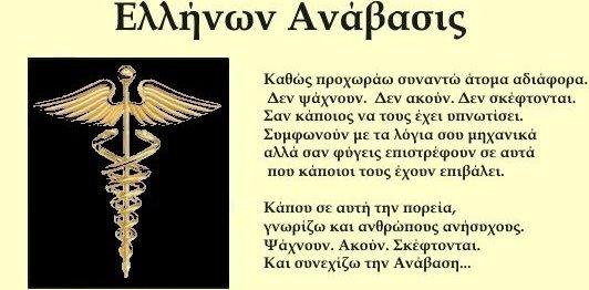Ελλήνων Ανάβασις