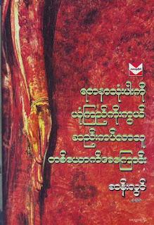 U Sun Lwin - Yadanar Thone Par Ko Yone Kyi Koe Kwell Lar Thu