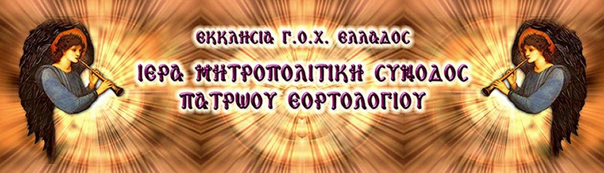 ΙΕΡΑ ΜΗΤΡΟΠΟΛΙΣ Γ.Ο.Χ. ΑΥΛΩΝΟΣ & ΒΟΙΩΤΙΑΣ