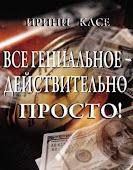 книги ИРИНИ КАСЕ