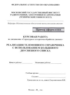 Блог Владислава Сыромятникова Примеры оформления пояснительной  Блог Владислава Сыромятникова
