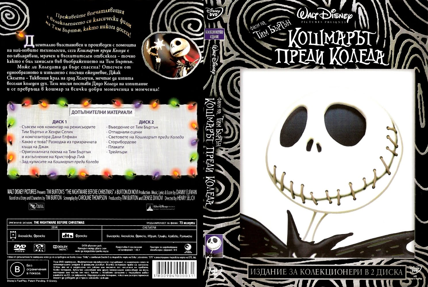 The Nightmare Before Christmas soundtrack Wikipedia - induced.info