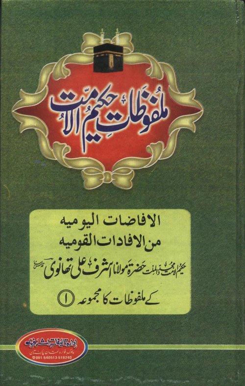 Deobandiyo ka Gangohi rehmatul lil aalameen (MaazAllah)
