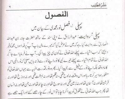 Ashraf Ali Thanvi's Confession that ALLAH first Created Huzoor صلی اللہ علیہ وسلم Noor
