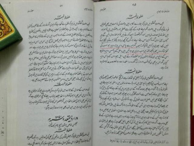 Ashraf Ali Thanvi Promoting Wahabism