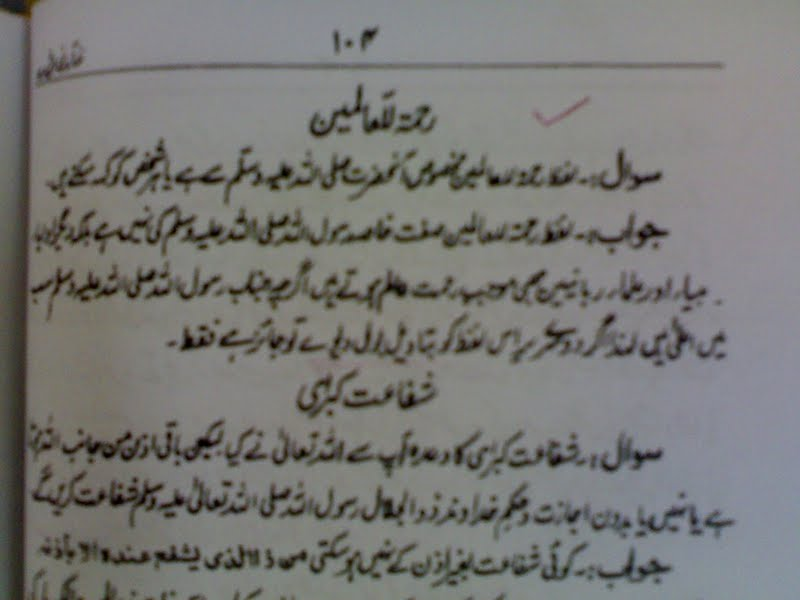 rahmatul lil alameen essay Does anyone want to have a failing party over this value of life essay for spencer farewell to manzanar essay meaning research paper on autism and vaccines case what is essay writing ks2 terrorism in kashmir essay about myself writing conclusion for essay videos essay on happy diwali message docteur essayan viroflay.