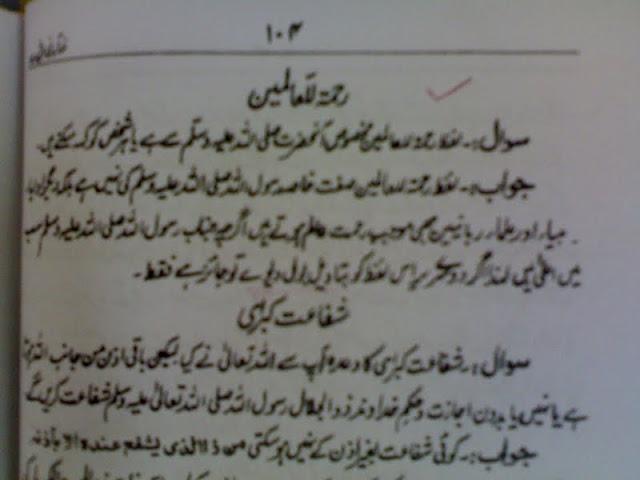 The word Rehmatul lil A'alameen is not reserved for huzoor صلی اللہ علیہ وسلم